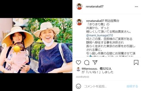 田中麗奈 現在 俳優 出産 娘