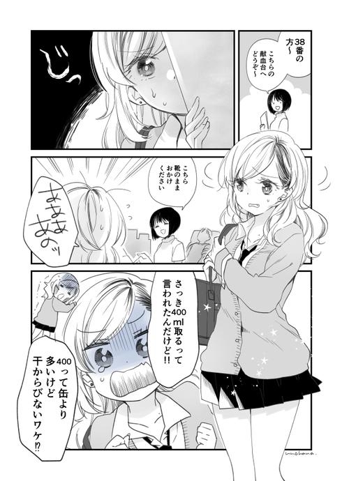 ギャルが献血する話01