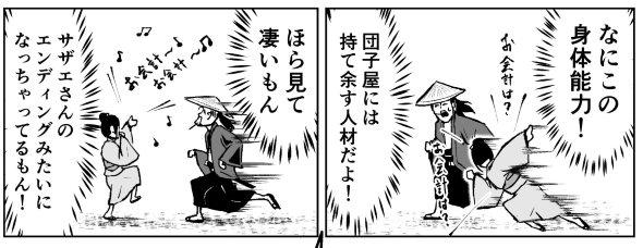 団子屋 浪人 時代劇 twitter 漫画