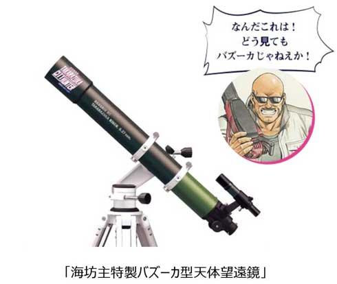 宝塚記念 シティーハンター コラボ 海坊主 特製バズーカ型天体望遠鏡