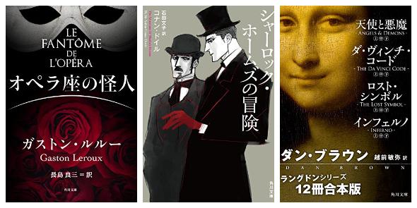 「名作古典から超話題作まで! KADOKAWA海外作品フェア」の対象作品(一部)