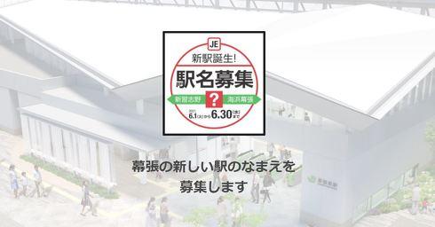 京葉線 新駅 幕張新駅 公募