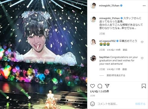 峯岸みなみ 卒業 高橋みなみ 小嶋陽菜 AKB48 劇場 壁写外し 1期生 Instagram