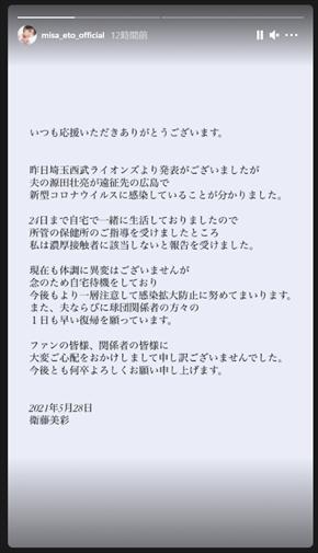 衛藤美彩 源田壮亮 西武ライオンズ 夫 妻 夫婦 新型コロナ感染 濃厚接触者 インスタ