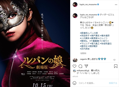 深田恭子 適応障害 休養 ルパンの娘 劇場版 映画 クランクアップ インスタ