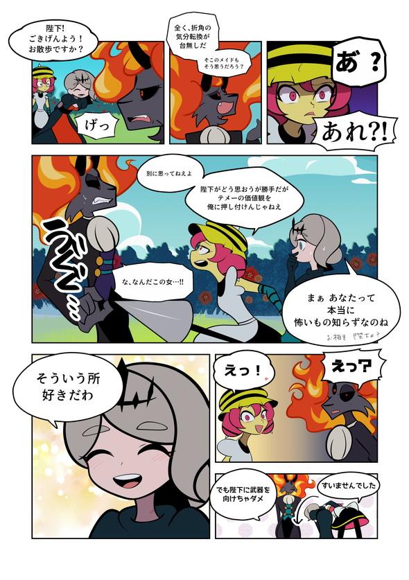 漫画 魔王 tiwtter 漫画 マリッジウォーズ