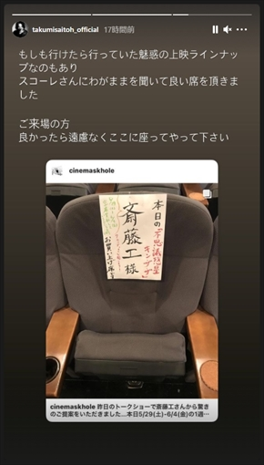 齊藤工 映画 支援 座席 シネマスコーレ ミニシアターパーク
