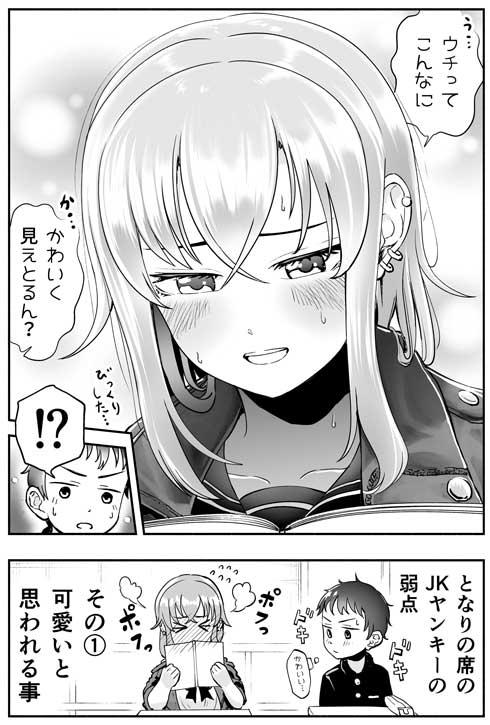 となりの席 ヤンキーJK 弱点 似顔絵 かわいい 女の子 創作 漫画