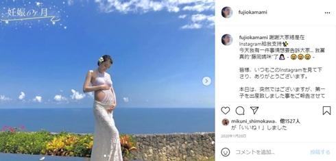 ディーンフジオカ 藤岡麻美 妊娠 出産 誕生日