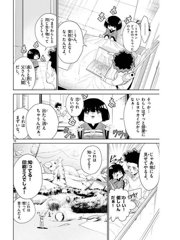 手術直前の少年が座敷わらしと出会う話 漫画