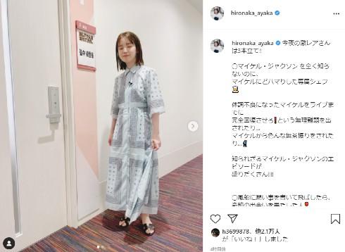 テレビ朝日 弘中綾香 半目シリーズ iPhone12Pro 3眼カメラ 激レアさんを連れてきた かわいいは正義 Instagram