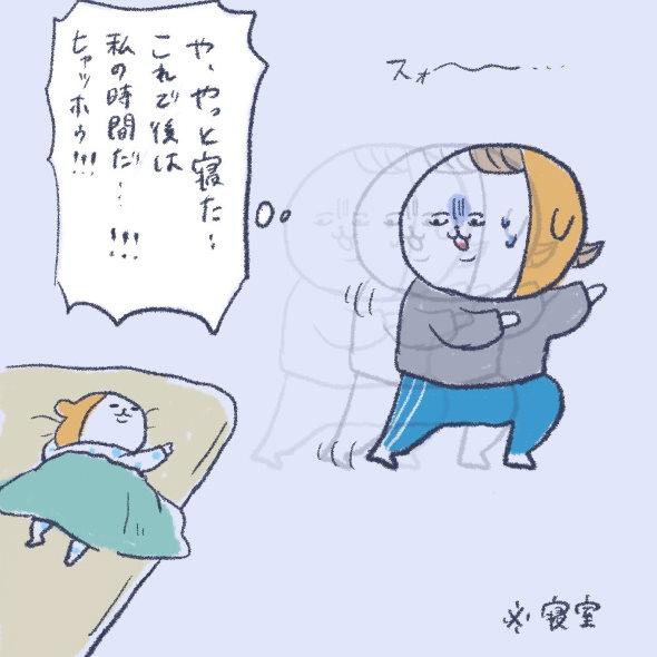 育児 漫画 twitter あるある 寝かしつけ
