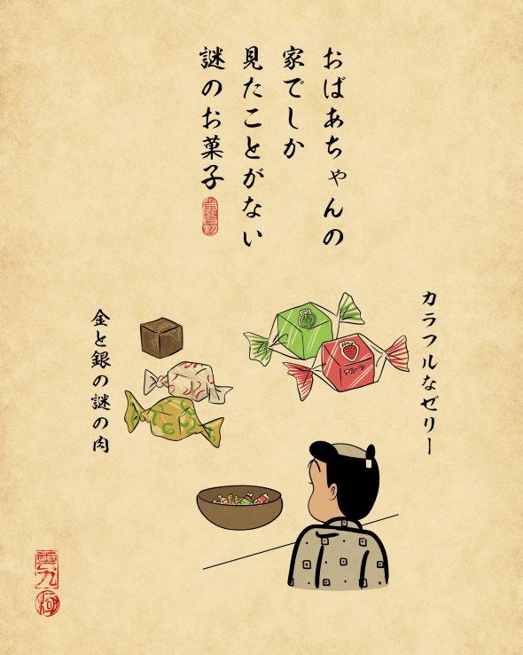 山田全自動 おばあちゃん家 あるある 浮世絵風