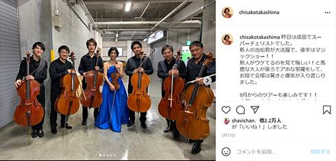 高嶋ちさ子 ツアー 公演 中止 緊急事態 宣言 Instagram