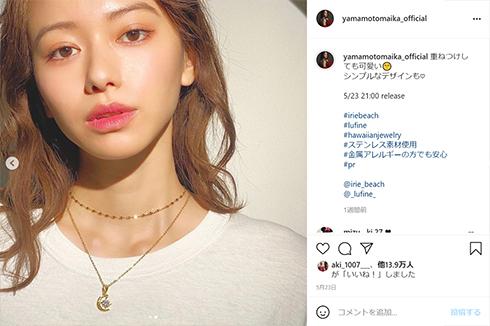 山本舞香 デニム 晃貴 PONY STONE Instagram
