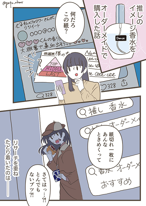 推しイメージの香水漫画1