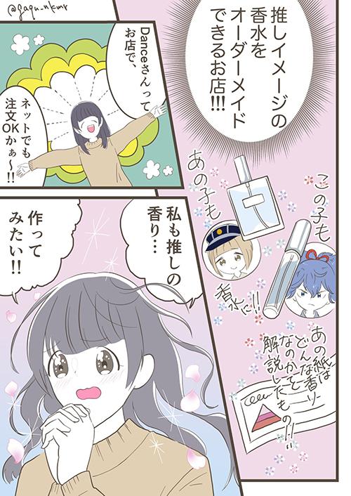 推しイメージの香水漫画2