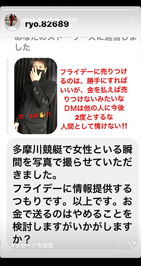 新庄剛志 女性 デート 金髪 美女 週刊誌 脅迫 DM instagram インスタ
