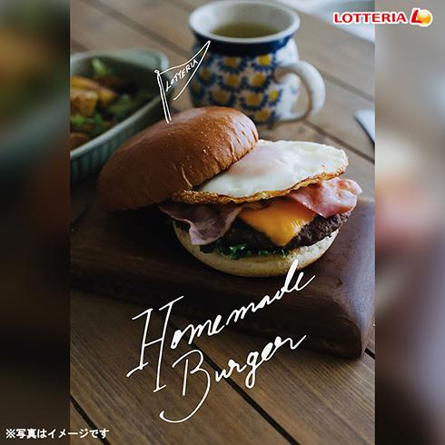 チーズ・アボカド・ベーコンなど自由にアレンジできるホームメイドバーガーキット ロッテリアがオンライン限定で発売