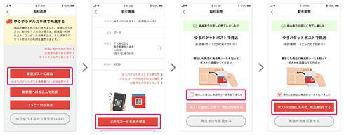 メルカリの貼り付けるだけ「ゆうパケットポスト」がさらに便利に ポストから匿名発送できるシールを発売
