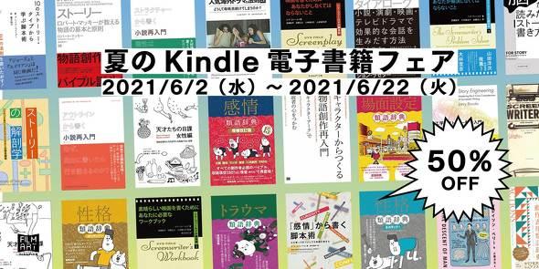 2021年6月 夏のKindle電子書籍フェア