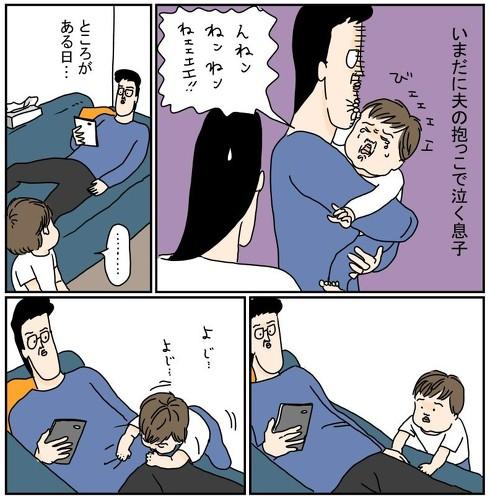 子どもに好かれてうれしそうなパパ