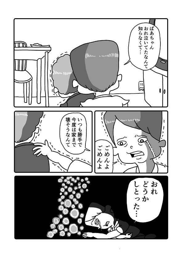 まんが「ばあちゃんちのまぼろし」 漫画