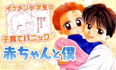 『赤ちゃんと僕』