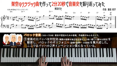 架空のクラシック音楽で音楽史を振り返る・バロック