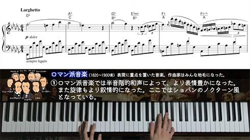架空のクラシック音楽で音楽史を振り返る・ロマン