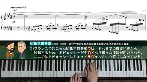 架空のクラシック音楽で音楽史を振り返る・印象主義