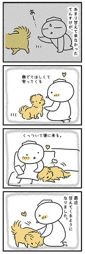 「【犬漫画】歳を取るにつれて甘えん坊になってきた気がする。」
