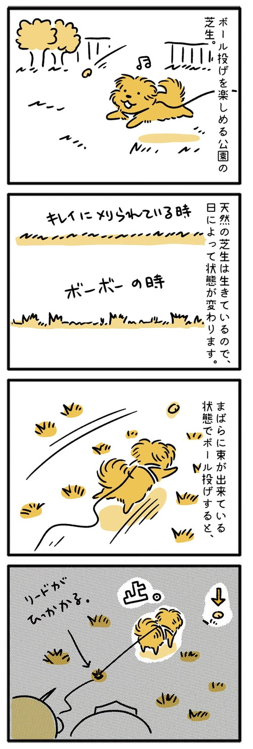 「【犬漫画】縫い止められる犬」