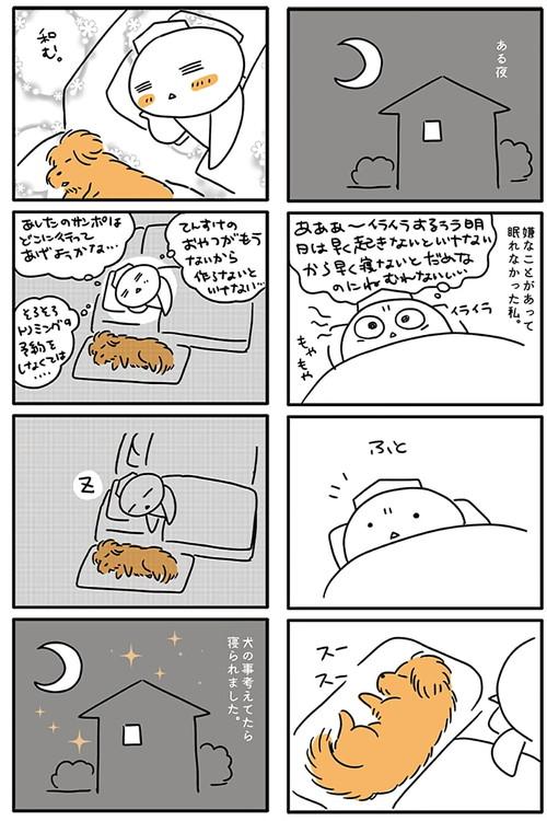 「【犬漫画】眠れない夜は犬が睡眠薬」