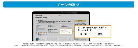 対象ギフト券購入で500円クーポン