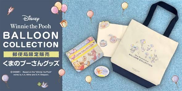 「くまのプーさんグッズ 〜BALLOON COLLECTION〜」メインイメージ