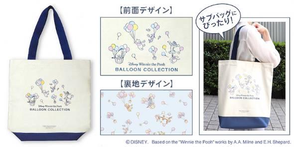 トートバッグ(1680円)