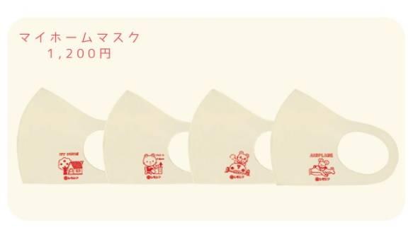 マイホームマスク(各1200円)