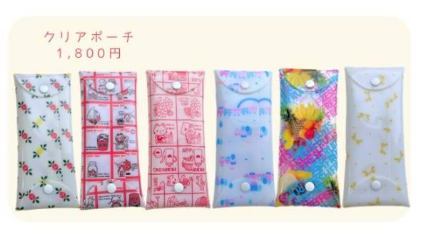 クリアポーチ(各1800円)
