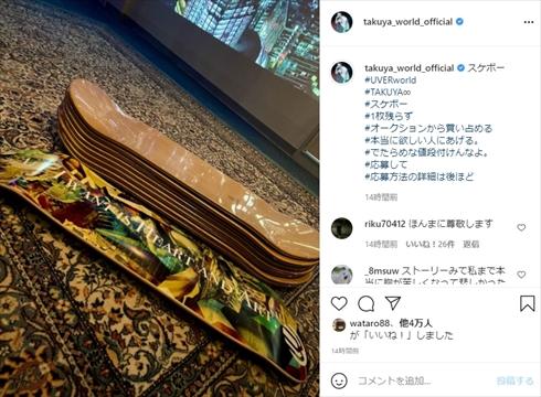 UVERworld TAKUYA∞ スケートボードデッキ 転売 インスタ