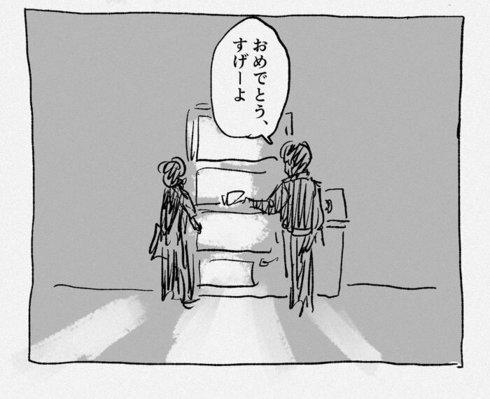 辞めづらい14