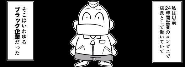 コンビニ ブラック企業 フランチャイズ オーナー 店長 twitter 漫画