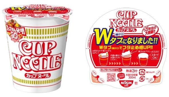 日清食品 カップヌードル フタ止めシール 廃止 Wタブ