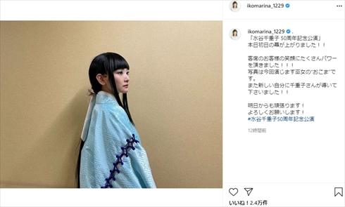 生駒里奈 水谷千重子 友近 舞台 巫女衣装 神社にラブソングを 50周年祈念公演 Instagram