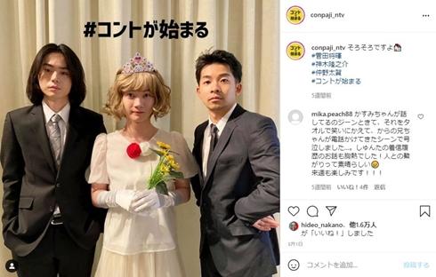 神木隆之介 コントが始まる ドラマ 女装 メイド