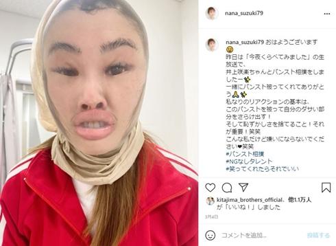 鈴木奈々 オオカミ少年 現在 モデル 顔スト