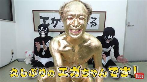 江頭2:50 復活 エガちゃんねる YouTube 病気 療養