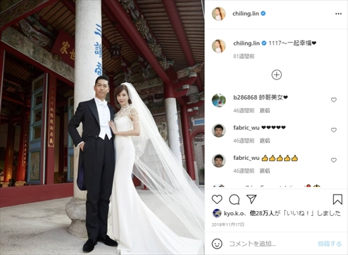 林志玲 リン・チーリン EXILE AKIRA 結婚記念日 夫婦 インスタ 台湾