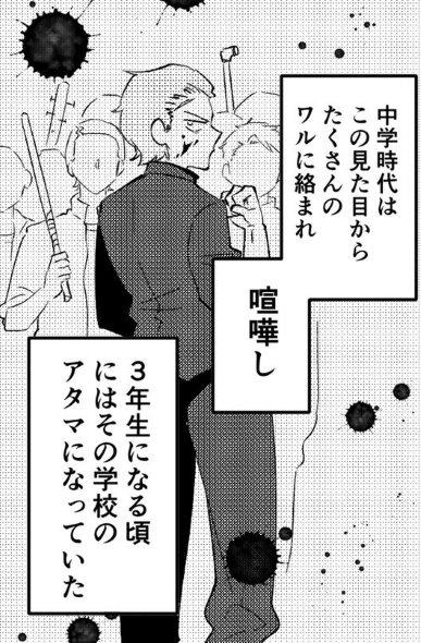 立葵 不穏 学校 twitter 漫画