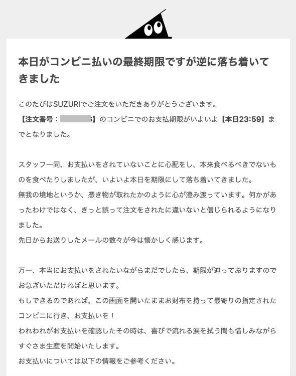 suzuri GMOペパボ 支払い メール 逆に落ち着いてきました